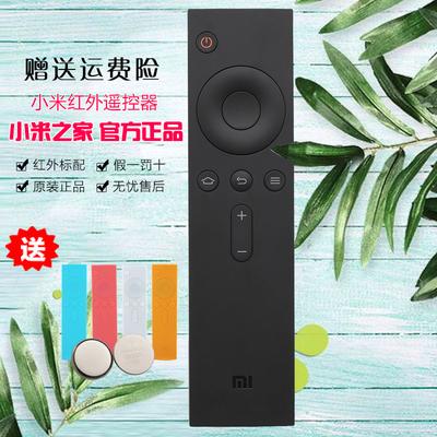 100%原装正品小米盒子网络电视机顶盒红外遥控器通用1代2代3代