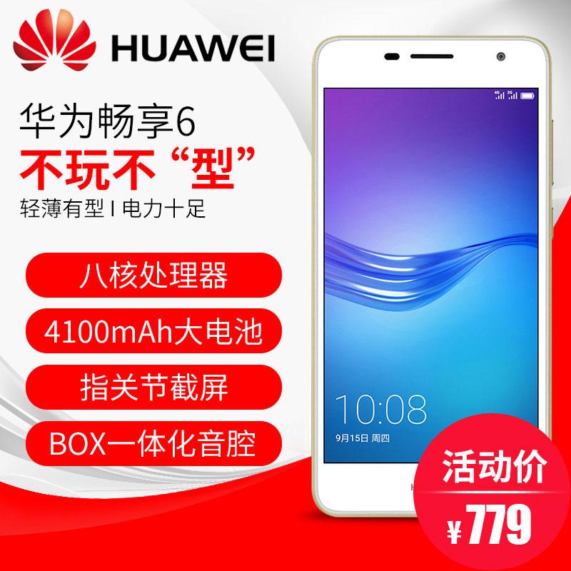 7plus6智能正品手机畅想4G荣耀全网通4G全网通6畅享华为Huawei