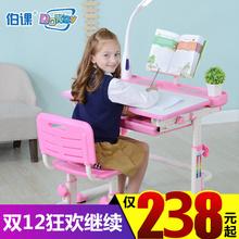 伯课儿童学习桌可升降小学生儿童书桌学习桌写字桌课桌椅套装