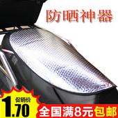 摩托车座套防晒隔热垫电动车坐垫电瓶车座垫防水反光铝箔膜隔热垫