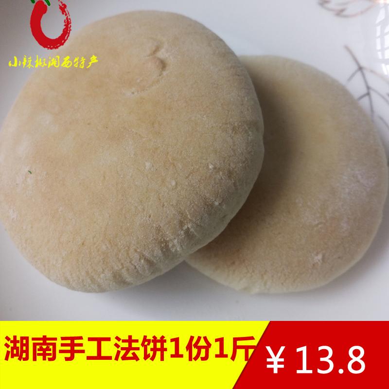 法饼湖南沅陵特产 老面法饼 糕点点心早餐饼 办公休闲零食3件免邮