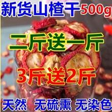 包邮2017年大片新鲜无硫熏有核山楂干泡茶山楂片500g农家山楂茶