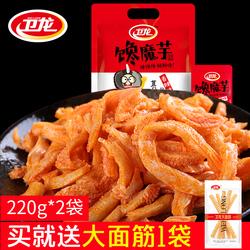 卫龙馋魔芋爽220g*2袋辣条休闲小吃零食魔芋丝香麻辣素毛肚包邮