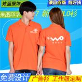 定做印字logo diy志愿者活动服装 定制T恤文化广告衫 联通工作服短袖