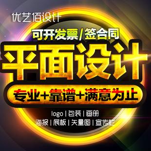 代做平面广告PS海报展板宣传栏ai矢量图画册排版包装logo设计制作
