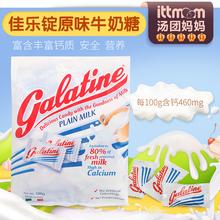意大利进口Galatine佳乐锭原味含钙牛奶片干吃 糖果 宝宝儿童零食