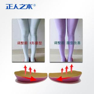 正人之本专业足跟外翻足内翻矫正鞋垫X腿O型腿矫正鞋垫包邮ZF091