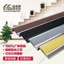 金镁固橡胶台阶包角楼梯防滑条地板压条压边条收口条防滑条