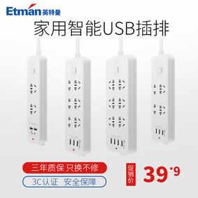 英特曼USB插座电源排插家用三芯插头延长线3米排插4位多孔接线板