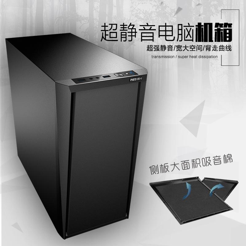 Reeven/墨客 台式机电脑机箱 静音机箱 usb3.0 atx机箱 空箱 黑色