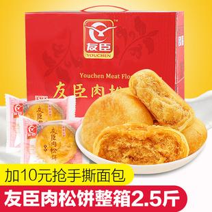 友臣肉松饼整箱2.5斤装 特产早餐糕点小吃面包美食零食品批发包邮