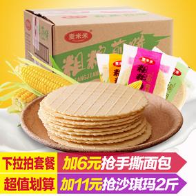 麦米米薄脆粗粮煎饼1000g五谷杂粮饼干薄饼2斤休闲零食健康食品