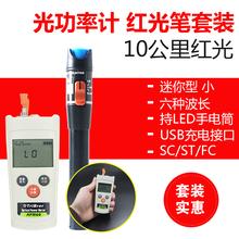 高精度光功率计红光一体机 测试仪迷你光源红光光纤笔10公里套装