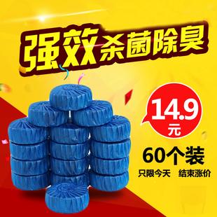 蓝泡泡洁厕宝洁厕灵厕所马桶清洁剂超强去污特价包邮