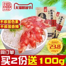 广式腊肠腊肉广东香肠广味正宗农家腊味250g 2包土特产 大利是福