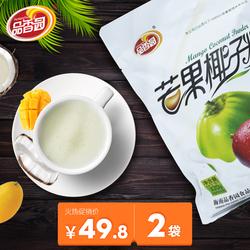 品香园芒果椰子粉320gX2水果粉海南特产芒果味冲饮粉椰奶饮品速溶