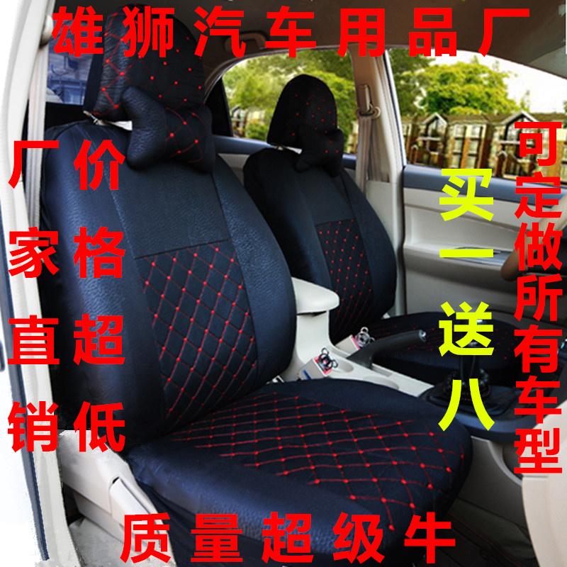 新老捷达赛欧夏利N3N5A+比亚迪F0F3V3菱悦汽车坐垫套座套四季通用