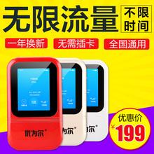 无限流量4g无线路由器移动mifi随身wifi上网宝电信移动手机插卡托