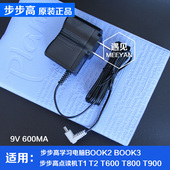 原装9v600ma步步高点读机T1T2充电器T500 T900 BOOK3电源适配器