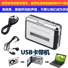 高保真USB磁带信号转换器磁带随身听磁带转MP3卡带机随身听立体声