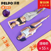 派普加宽130cm加长200cm双人瑜伽垫健身垫舞蹈垫防滑加厚地垫超大