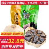 江苏特产发酵多瓣黑蒜500g小包装黑蒜头优质黑蒜徐州特产包邮