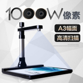高拍仪1000万像素A4便携式扫描仪A3文件证件文档书籍扫描仪 全圣图片