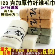 比纯棉好用 包邮 促销 加厚竹纤维毛巾柔软吸水家用竹炭美容洗脸面巾