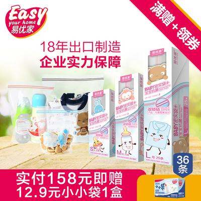 易优家待产包抗菌密实袋宝宝辅食奶粉尿不湿防潮收纳袋80条