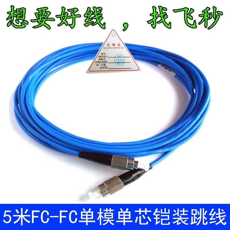 光纤到户工业传输光纤连接器尾纤跳纤光纤跳线米铠装单模FC5