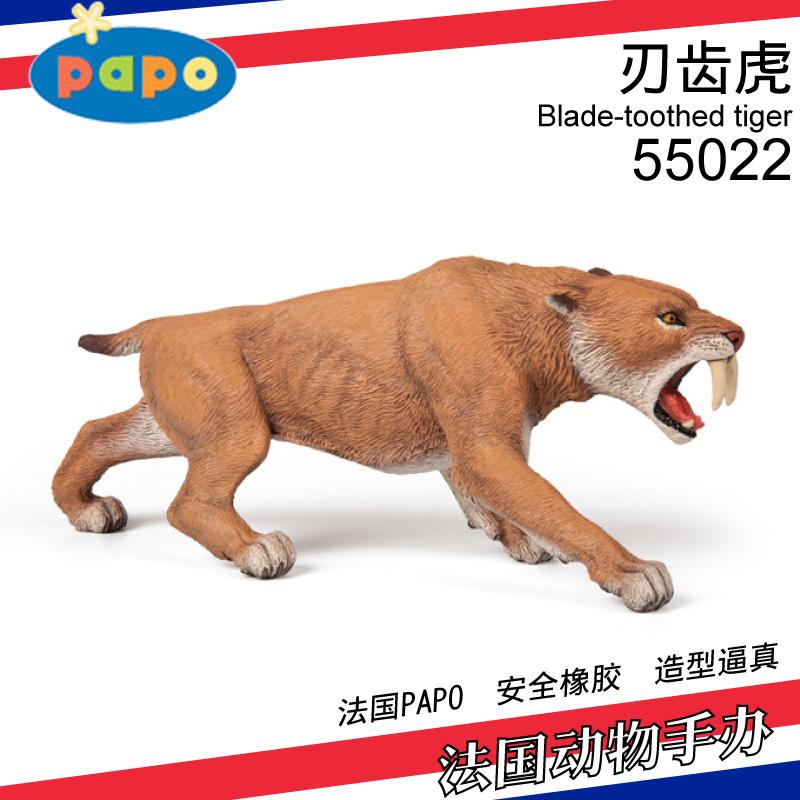 法国papo仿真动物模型远古生物冰河世纪剑齿虎55022