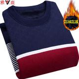 雅鹿冬季男士加绒加厚毛衣圆领套头韩版青年打底针织衫保暖线衣潮