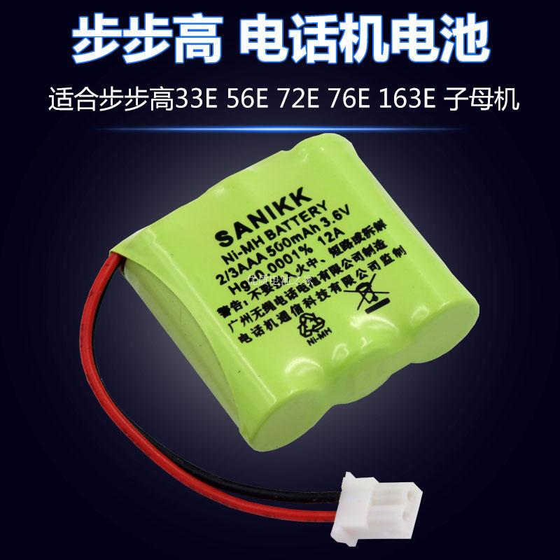 步步高电话机电池原装33E 163E 72E76E 56E 子母机电话机充电电池