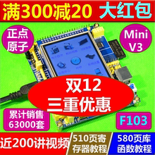 强ARM7单片机 2.8寸触屏 可买书 F103开发板 正点原子STM32