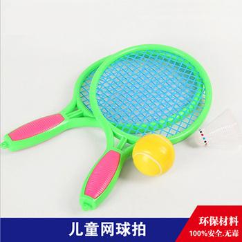 儿童户外运动玩具幼儿园网球羽毛