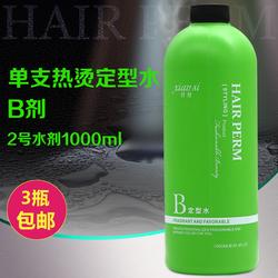 理发店热烫专用烫发定型水2号剂B剂水剂陶瓷烫数码烫美烫发用品
