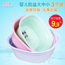 【3个装】婴儿脸盆宝宝洗脸盆加厚新生儿塑料小脸盆儿童面盆洗PP