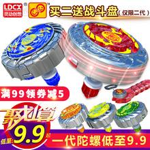 正版灵动魔幻陀螺2代儿童梦幻陀螺玩具套装战斗盘二代焰天火龙王