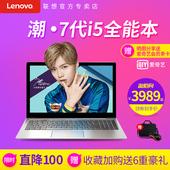Lenovo/联想 小新潮 5000轻薄便携学生超薄办公笔记本电脑潮5000