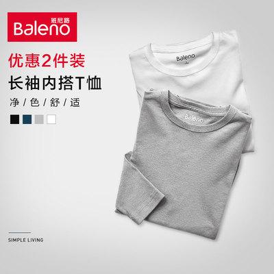2件 班尼路 男士T恤长袖打底衫 秋季舒适圆领体恤男 纯棉上衣男