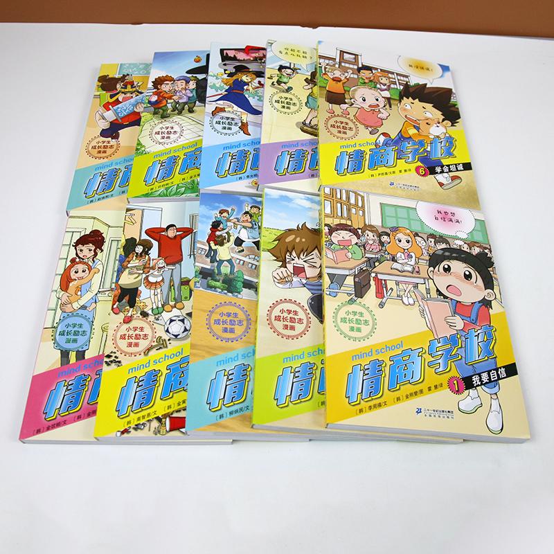 成长励志漫画书小学漫画 漫画中庸 少儿漫画绘本与图画书漫画励志与成长李周禧 册 10 套装共 小学生成长励志漫画情商学校 包邮