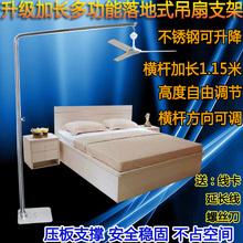 微风吊扇支架不锈钢微风扇小吊扇落地支架加粗家用床上蚊帐固定架