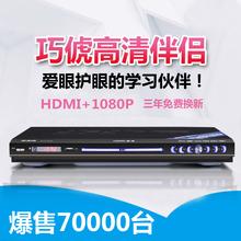 EVD播放器 HDMI儿童迷你 高清 VCDCD播放机 步步高家用DVD影碟机