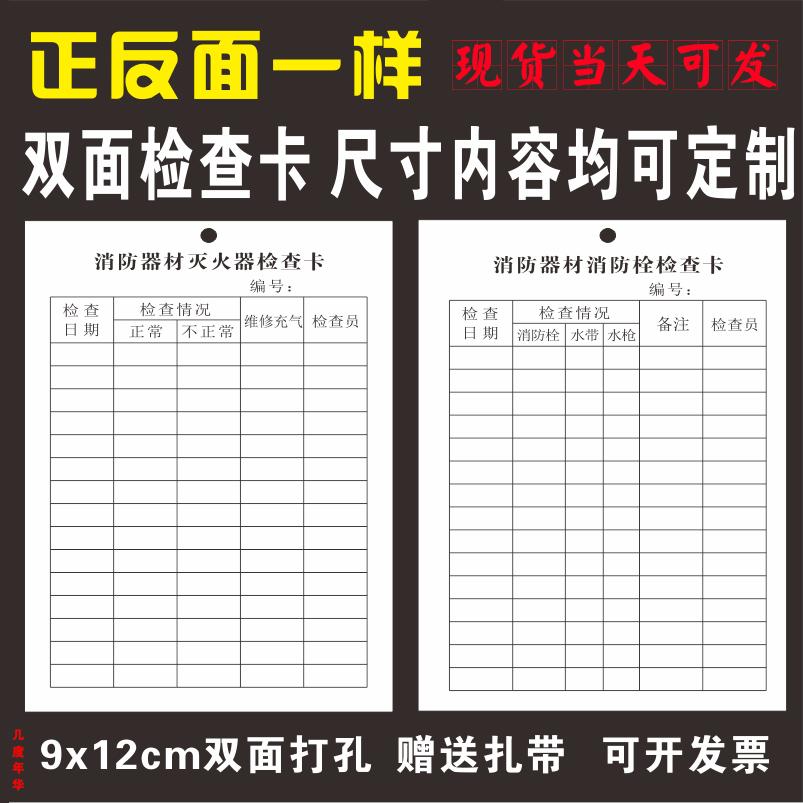 双面灭火器检查卡 消防器材点检卡消火栓维修保养记录卡100张