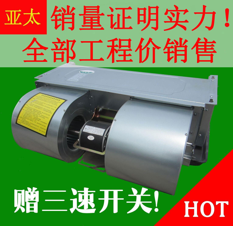 省内包邮中央空调水暖水冷水空调WAFP风机盘管卧式暗装