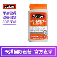 直营 Swisse儿童复合维生素咀嚼片120片