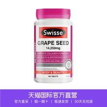 【直营】swisse葡萄籽180粒  opc原花青素精华提取物澳洲进口