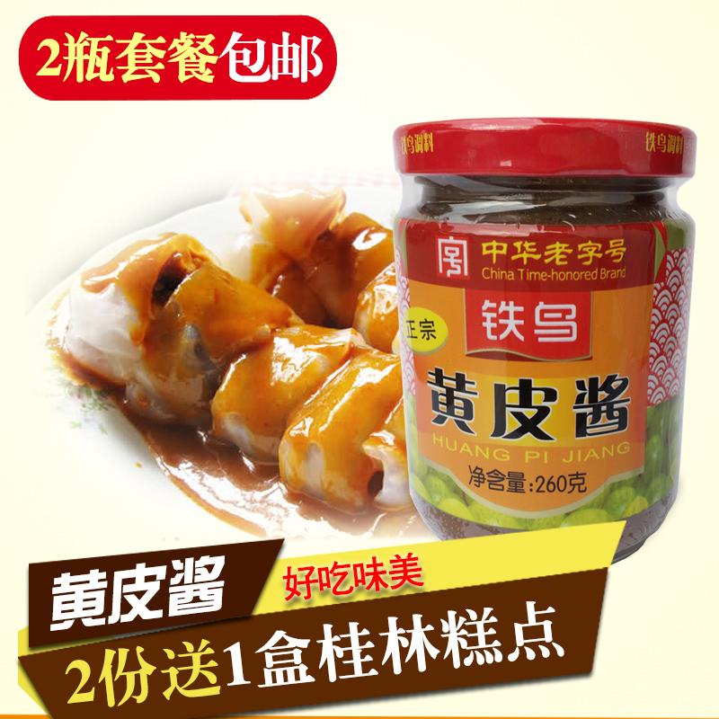 广西特产 铁鸟黄皮酱水饺子肠粉拌面酱调味料山黄皮果酱 260g*2瓶