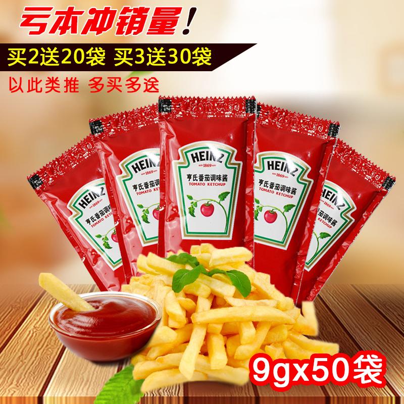 亨氏番茄酱9g*50包肯德基kfc薯条汉堡披萨番茄沙司意大利面酱