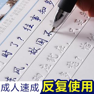 轻奢莫品练字帖成人行楷书凹槽速成钢笔字帖硬笔男女生神器书法本